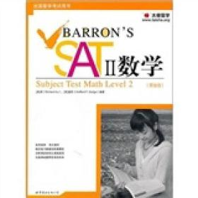 Barron's SAT II 数学:Subject Test Math, With CD-ROM (第10版)