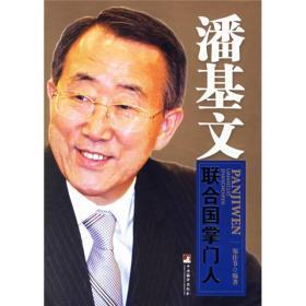 潘基文:联合国新掌门人