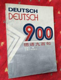 德语九百句
