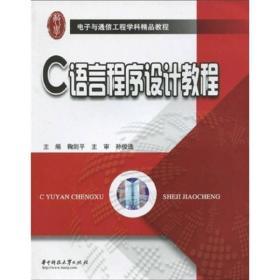 电子与通信工程学科精品教程:C语言程序设计教程