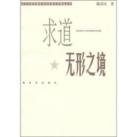 求道无形之境 专著 戴清民著 qiu dao wu xing zhi jing