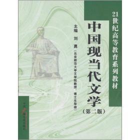 中国现当代文学(第2版)