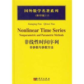 非线性时间序列:非参数与参数方法