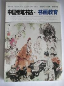 中国钢笔书法 书画教育 2009年7-8月号  总第37期