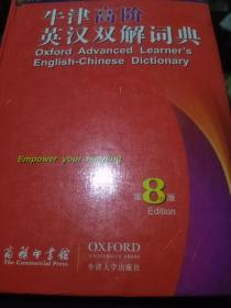 牛津高阶英汉双解词典第8版