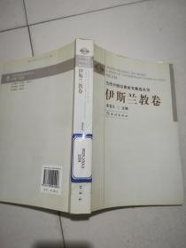 当代中国宗教研究精选丛书,道教卷+伊斯兰教卷【2本】