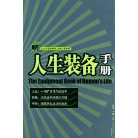 人生万宝路:人生装备手册