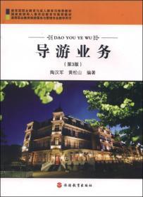 【二手包邮】导游业务-(第3版) 陶汉军 旅游教育出版社