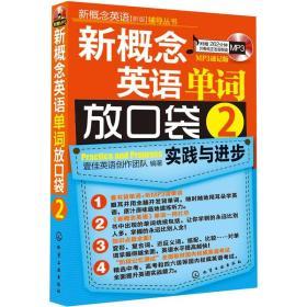 新概念英语(新版)辅导丛书:新概念英语单词放口袋2(MP3速记版)