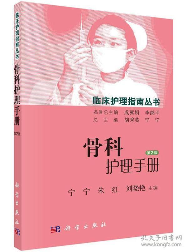 骨科护理手册临床护理指南丛书第二2版