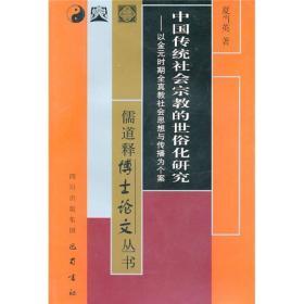 中国传统社会宗教的世俗化研究   正版无笔记