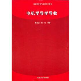 电机学导学导教 戴文进、杨莉 编  9787302234715 清华大学出版社 t