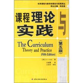 课程理论与实践(第5版)