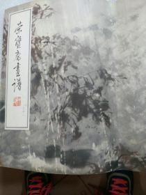 荣宝斋画谱(二十一)傅抱石山水人物部分一册
