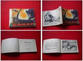 《血染烽火台》缺封底,黑龙江1980.8一版一印12万册,6549号,连环画,此书是黑龙江版的《傲蕾一兰》