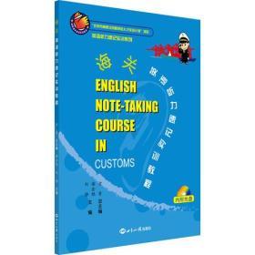 海关英语听力速记实训教程