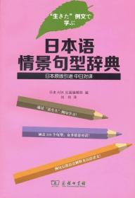 日本语情景句型辞典