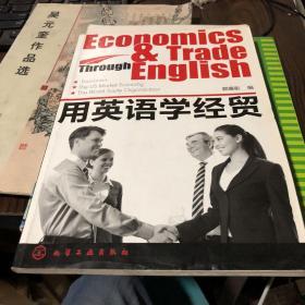 用英语学经贸