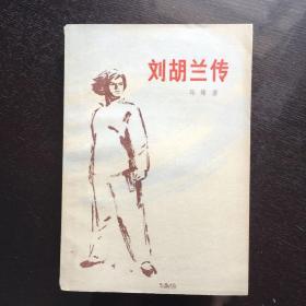 百年书屋:刘胡兰传