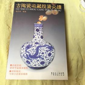 古陶瓷收藏投资必读
