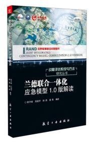 兰德联合一体化应急模型1.0版解读