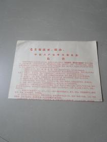 文革时期1969年:毛主席批示:照办。中国共产党中央委员会布告(8开)