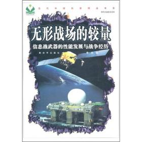 无形战场的较量当代中国科普精品书系 现代兵器图文读本 李莉