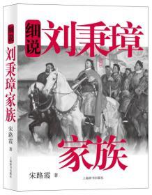 细说中国近代家族史书系·细说刘秉璋家族