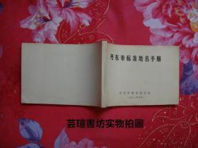 丹东市标准地名手册(横32开本,170页,1981年9月丹东1版1印,个人藏书,无章无字,品相完美)
