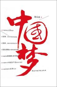 中国梦..--**