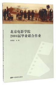 北京电影学院2004届毕业联合作业