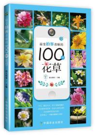 最受拍客青睐的100种花草