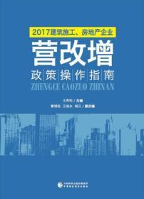 """2017建筑施工、房地产企业""""营改增""""政策操作指南"""
