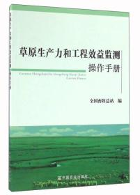草原生产力和工程效益监测操作手册