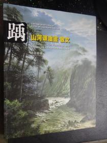 踽 : 山河颂油画·散文 : oil paintings and proses ode to mountains and rivers