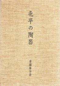北京案内记 /日文/图/1942年/精装、392页