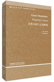 语类关系与文化映射