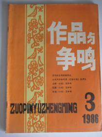 作品与争鸣 1985年第三期