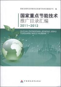 国家重点节能技术推广目录汇编(2011-2012)