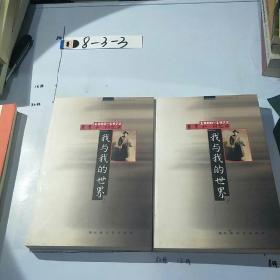 我与我的世界1900--1972(上下)两册合售。书口微黄。微黄斑。正版。一版一印