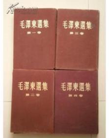 布面精装:毛泽东选集(1952~1960)【016】