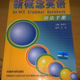 新概念英语(语法手册)