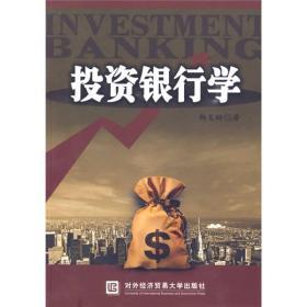 投资银行学 韩复龄  北京对外经济贸易大学出版社有限责任公司  9787811344332