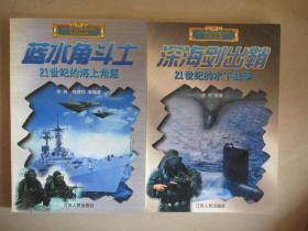 深海剑出鞘  蓝水角斗士【21世纪海战场丛书 两册合售】