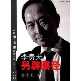 正版图书 中国策划家思想文库:李贵夫另辟蹊径