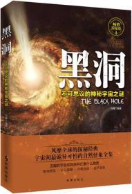 黑洞:不可思议的神秘宇宙之谜