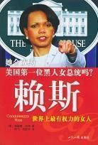 赖斯:世界上最有权力的女人