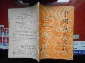 创刊号 中国通俗文艺1981年