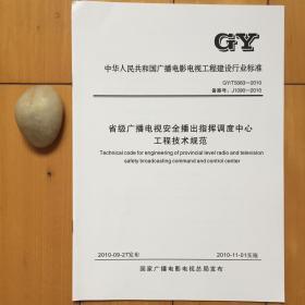 gy/t5083-2010省级广播电视安全播出指挥调度中心工程技术规范