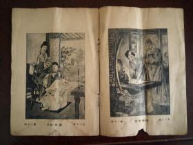 【保老保真】民国美女宣传画年画条屏样本 24页  见图